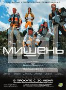 Mishen - Russian Movie Poster (xs thumbnail)