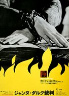 The Trial of Joan of Arc - Japanese Movie Poster (xs thumbnail)
