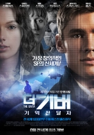 The Giver - South Korean Movie Poster (xs thumbnail)