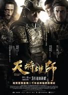 Tian jiang xiong shi - Hong Kong Movie Poster (xs thumbnail)