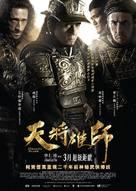 Tian jiang xiong shi - Hong Kong Movie Poster (xs thumbnail)
