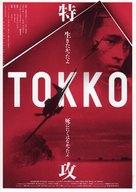 """Tokko"" - Japanese Movie Poster (xs thumbnail)"