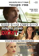Dallas Buyers Club - Israeli Movie Poster (xs thumbnail)
