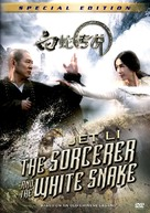 The Sorcerer and the White Snake - Movie Cover (xs thumbnail)