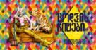 Harley Quinn: Birds of Prey - Georgian Movie Poster (xs thumbnail)
