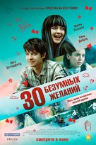 Then Came You - Russian Movie Poster (xs thumbnail)