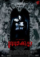 Dracula - Indian Movie Poster (xs thumbnail)