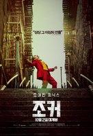 Joker - South Korean Movie Poster (xs thumbnail)