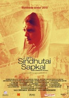 Mee Sindhutai Sapkal - Indian Movie Poster (xs thumbnail)