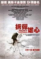 The Hurt Locker - Hong Kong Movie Poster (xs thumbnail)
