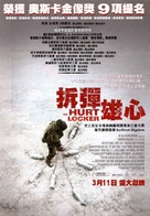 The Hurt Locker - Hong Kong Movie Poster (xs thumbnail)
