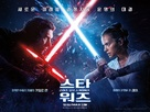 Star Wars: The Rise of Skywalker - South Korean Movie Poster (xs thumbnail)