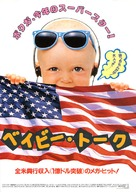 Look Who's Talking - Japanese DVD cover (xs thumbnail)