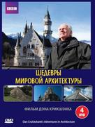 """Adventures in Architecture"" - Russian DVD cover (xs thumbnail)"