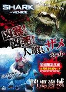 Shark in Venice - Japanese DVD cover (xs thumbnail)