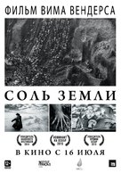 The Salt of the Earth - Russian Movie Poster (xs thumbnail)