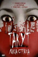 Takut: Faces of Fear - Russian DVD cover (xs thumbnail)