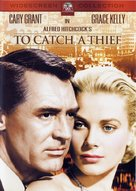 To Catch a Thief - DVD movie cover (xs thumbnail)