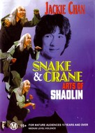 She hao ba bu - Australian Movie Cover (xs thumbnail)
