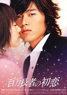 Baekmanjangja-ui cheot-sarang - Japanese poster (xs thumbnail)