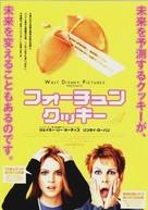 Freaky Friday - Japanese Movie Poster (xs thumbnail)