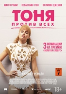 I, Tonya - Russian Movie Poster (xs thumbnail)