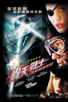 Sky Captain And The World Of Tomorrow - Chinese Movie Poster (xs thumbnail)