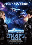 Valerian and the City of a Thousand Planets - Japanese Movie Poster (xs thumbnail)