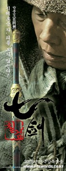 Seven Swords - South Korean Movie Poster (xs thumbnail)
