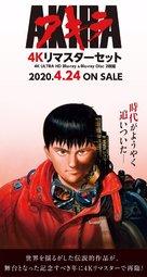 Akira - Japanese Video release movie poster (xs thumbnail)