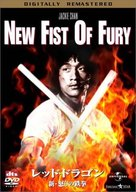 New Fist Of Fury - Japanese DVD cover (xs thumbnail)