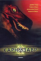 Carnosaur - Russian DVD cover (xs thumbnail)