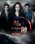 The Twilight Saga: Eclipse - Taiwanese Movie Poster (xs thumbnail)