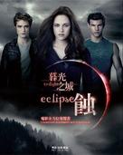 The Twilight Saga: Eclipse - Taiwanese Movie Poster (xs thumbnail)