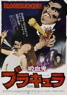 Blacula - Japanese Movie Poster (xs thumbnail)