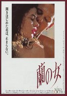 Wild Orchid - Japanese Movie Poster (xs thumbnail)