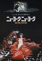 New York, New York - Japanese Movie Poster (xs thumbnail)