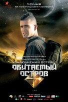 Obitaemyy ostrov - Ukrainian Movie Poster (xs thumbnail)