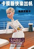 Hotel Transylvania 3 - Taiwanese Movie Poster (xs thumbnail)