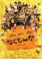 Nakumonka - Japanese Movie Poster (xs thumbnail)