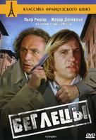 Les fugitifs - Russian DVD cover (xs thumbnail)