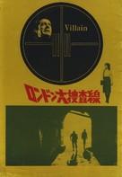 Villain - Japanese Movie Poster (xs thumbnail)