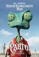 Rango - Ukrainian Movie Poster (xs thumbnail)