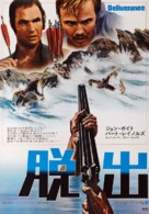 Deliverance - Japanese Movie Poster (xs thumbnail)