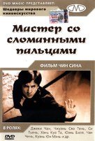Master With Cracked Fingers - Russian DVD cover (xs thumbnail)