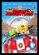Pororo, the Racing Adventure - DVD cover (xs thumbnail)