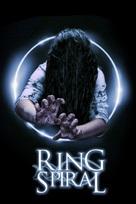 Rasen - German Movie Poster (xs thumbnail)