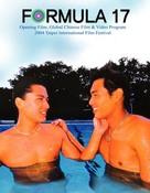 Shi qi sui de tian kong - Taiwanese DVD cover (xs thumbnail)