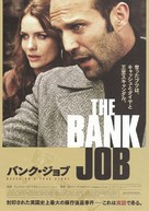 The Bank Job - Japanese Movie Poster (xs thumbnail)