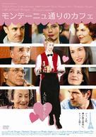Fauteuils d'orchestre - Japanese Movie Poster (xs thumbnail)